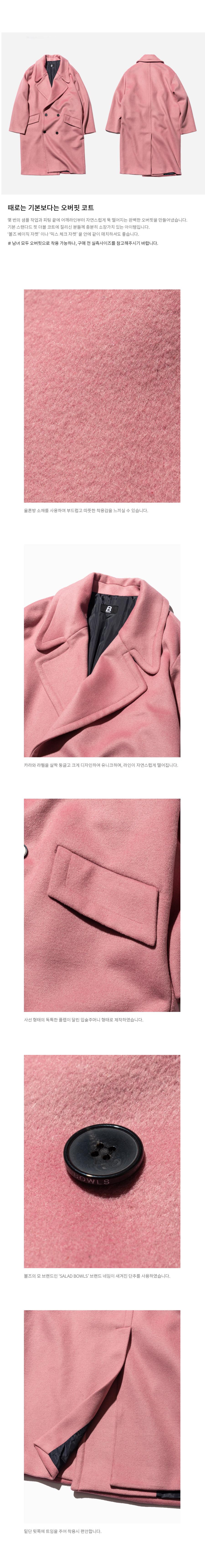 볼즈(BOWLS) 울 오버 코트 [핑크]